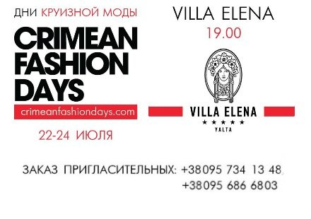 CRIMEAN FASHION DAYS В VILLA ELENA